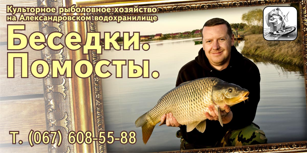 устав клуб рыболовов