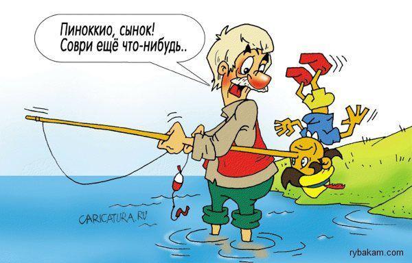 рыбалка блять