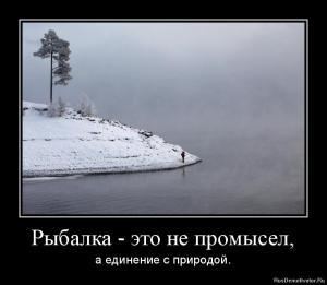 1329817815-rybalka-yeto-ne-promysel.jpg