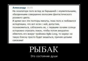 dem_rybak_sostojanie_dyshi.jpg